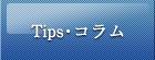 Tips・コラム