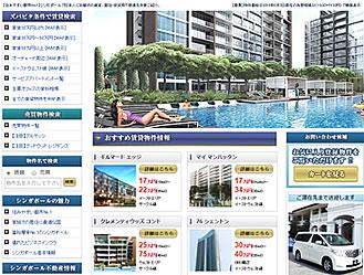 シンガポール賃貸物件のご紹介